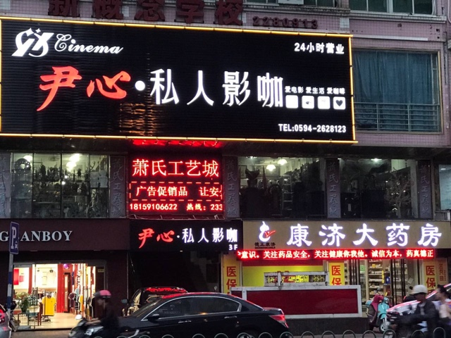 尹心私人订制影院(莆田店)