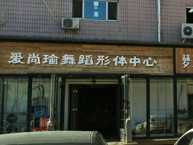 爱尚瑜舞蹈形体中心