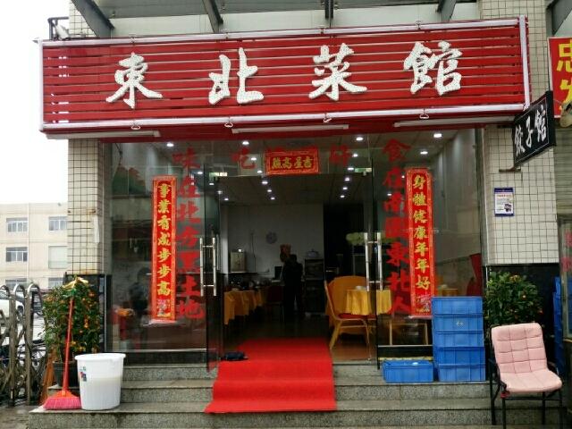 东北菜馆(厦边店)