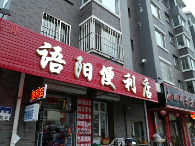 语阳便利店(苏家屯店)
