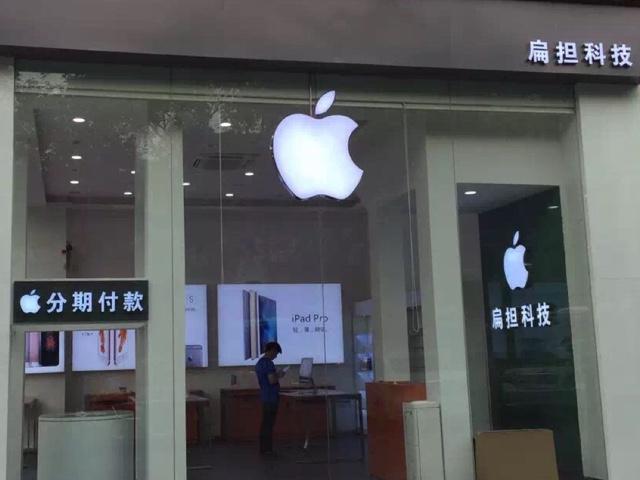 扁担科技苹果专卖店