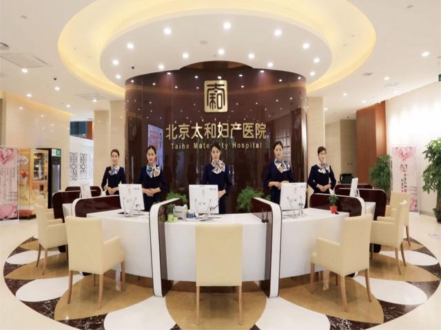北京太和妇产医院