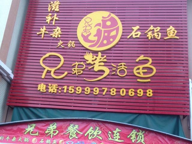 兄弟烤活鱼石锅鱼(沙隆路店)