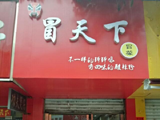 虾吃虾涮(欢乐谷店)