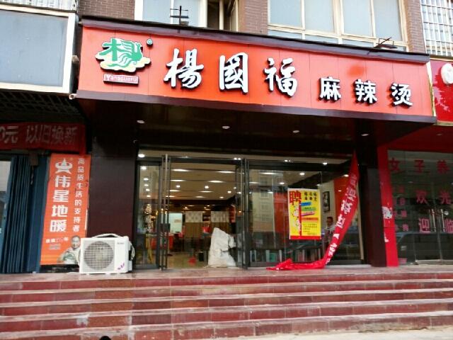 杨国福麻辣烫(学苑路店)
