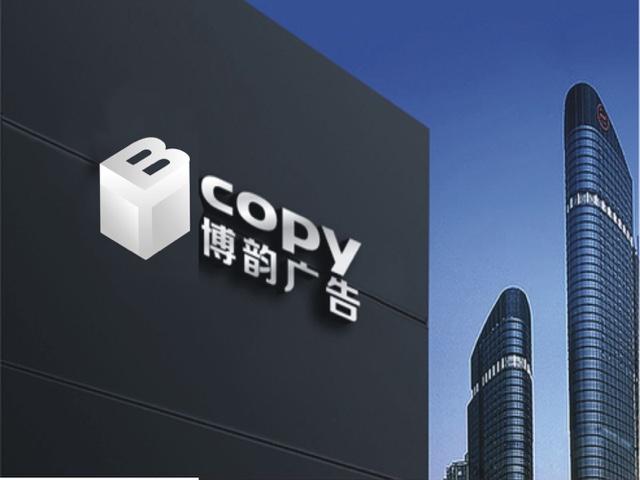 西安博韵广告文化传播有限公司