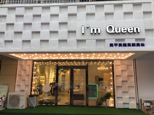 I am queen(美丽会义宾店)