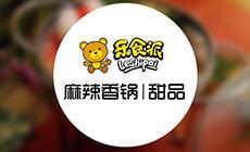 乐食派麻辣香锅(永旺国际商城店)