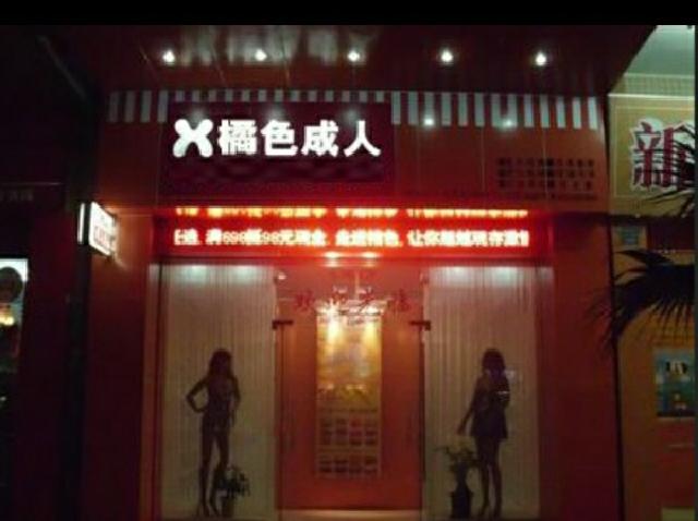 湖南橘色科技长沙店