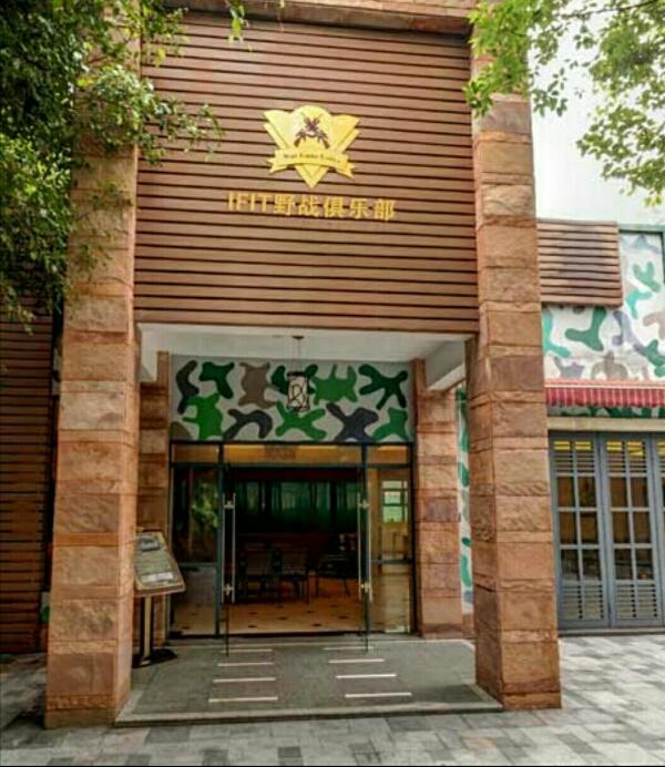 IFIT野战俱乐部(塘厦基地店)