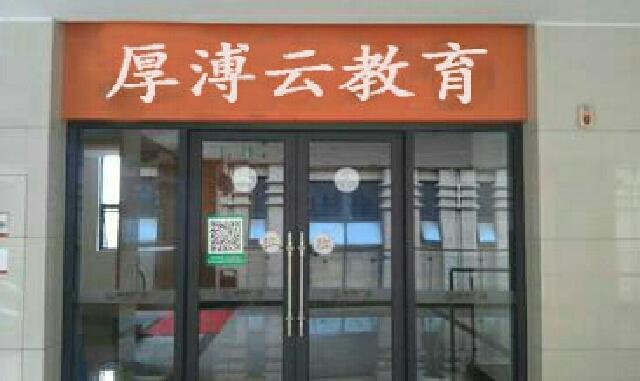 厚溥云教育(云潭南路店)