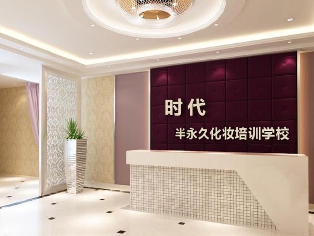 龙华时代半永久化妆培训学校(民治店)