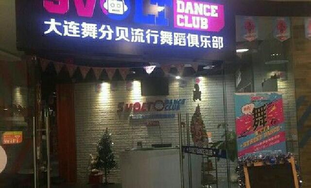 大连舞分贝舞蹈工作室