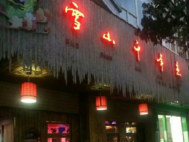 雪山千年恋酒吧