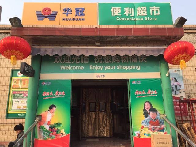 北京华冠商业经营股份有限公司(华冠超市36分店)