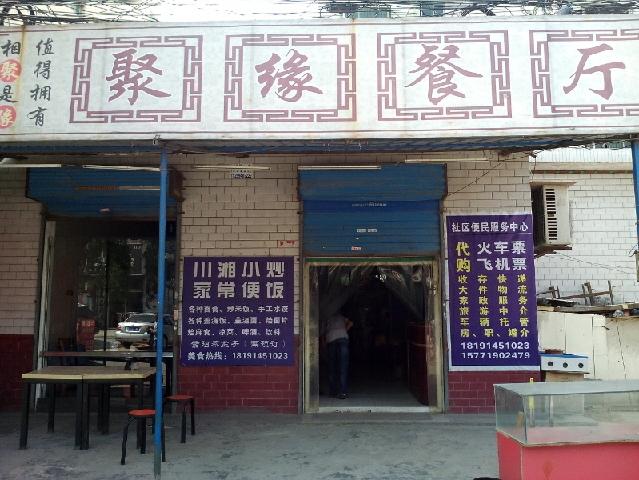 桂湖汇雅温泉