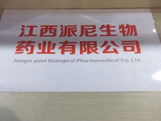 派尼生物药业