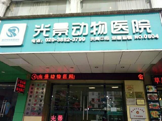 瑞派宠物医院(光景天河东院店)