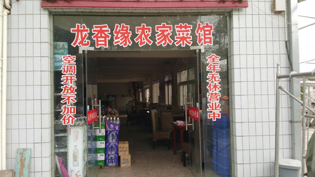 龙香缘农家菜馆