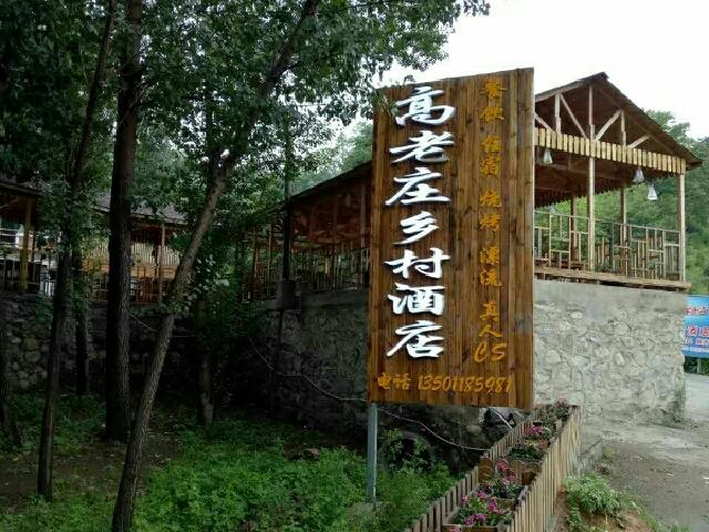 京都第一瀑高老庄乡村酒店