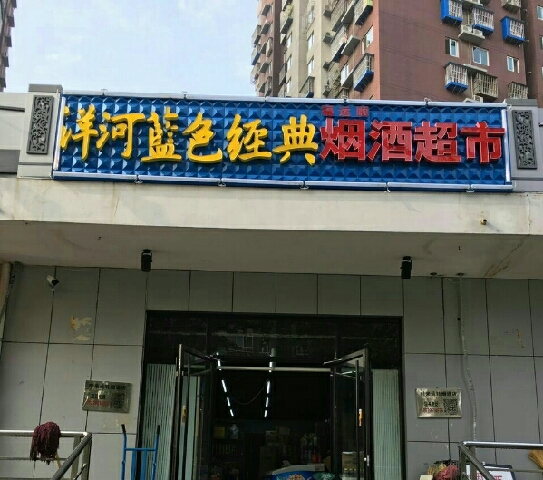 洋河蓝色经典烟酒超市(总店)