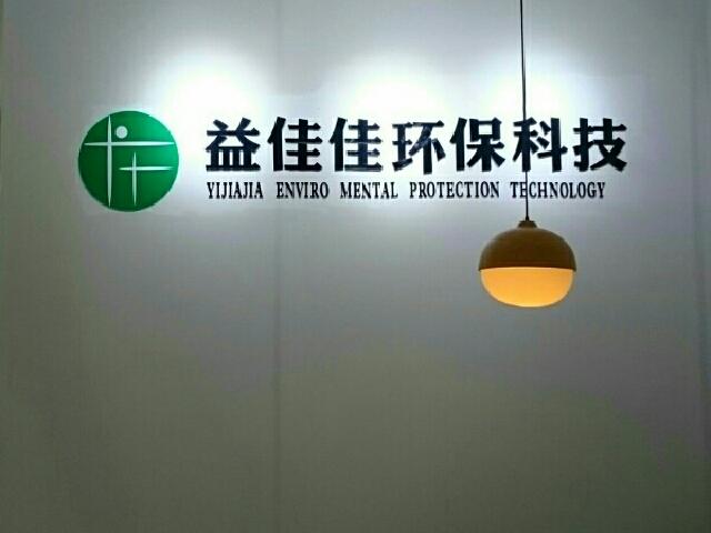 福州益佳佳环保科技有限公司