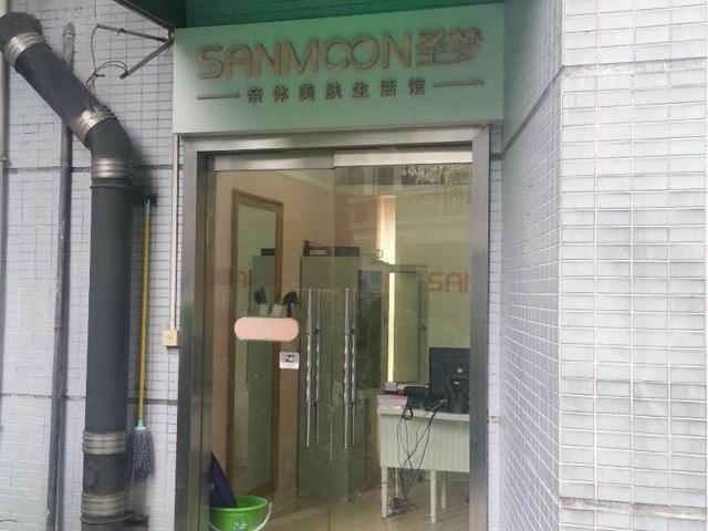 圣梦亲体美肤生活馆(荔湾店)