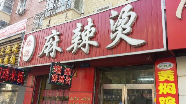熘源麻辣烫(总店)