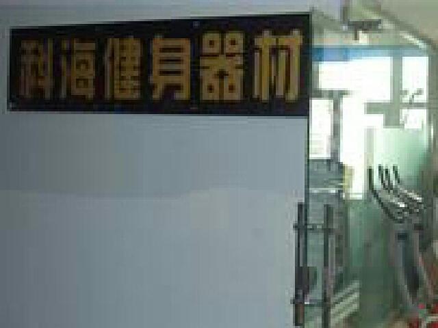 科海健身器材超市