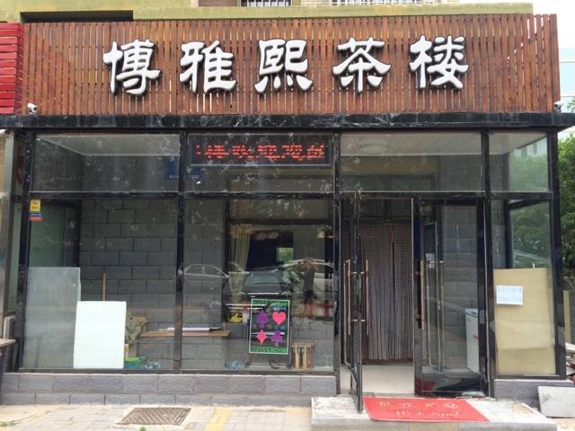 博雅熙茶楼(百合山庄店)