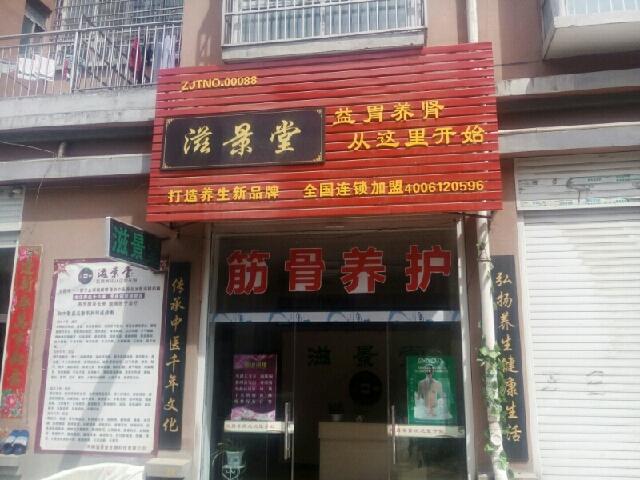 滋景堂养生馆(潢川店)