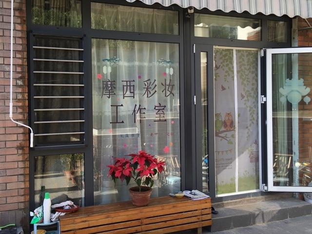 摩西彩妆工作室(四季景园店)