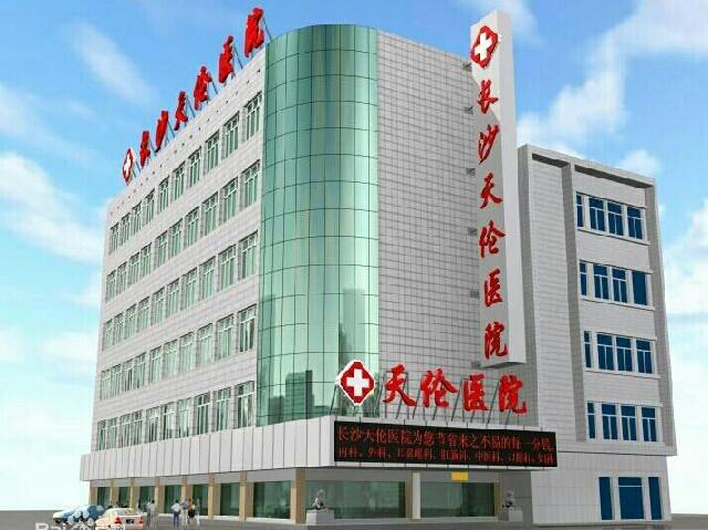 长沙天伦医院