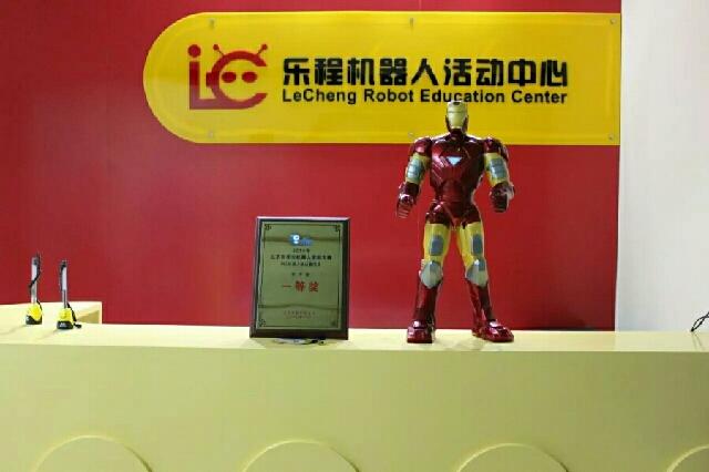 乐程机器人活动中心