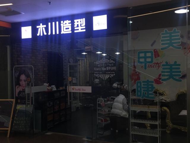 木川造型(尚都店)