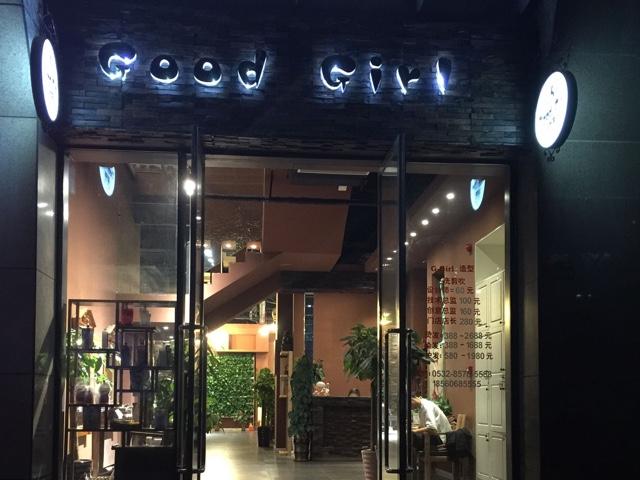 GoodGirl造型连锁(大学城商业街店)