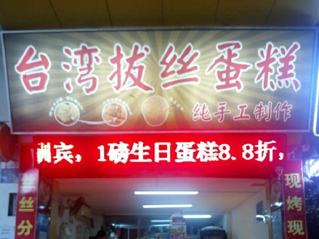 台湾拔丝蛋糕(大石店)