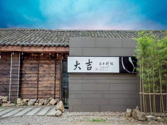 大吉日本料理(126文化创意园店)