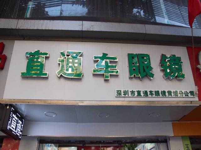 直通车眼镜(港湾路店)