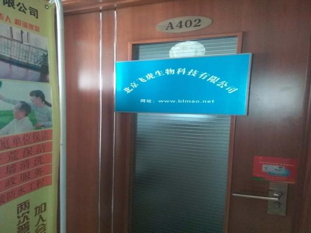 北京飞虎生物科技有限公司(丰台店)