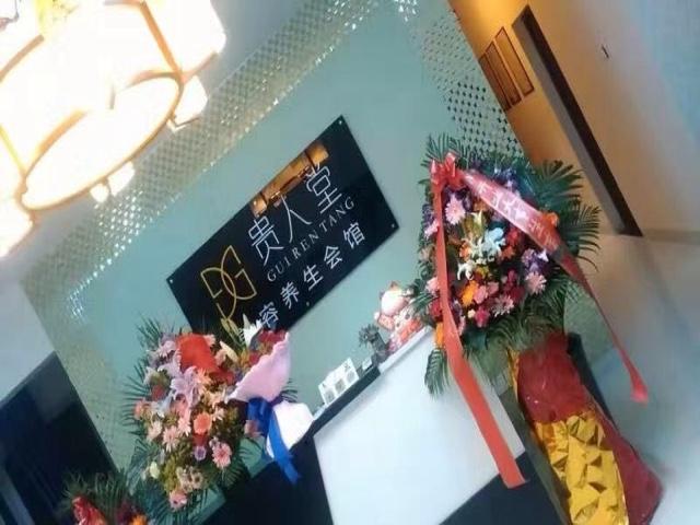 贵人堂美容养生会馆(国贸店)