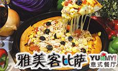 雅美客比萨意式餐厅(奋斗店)