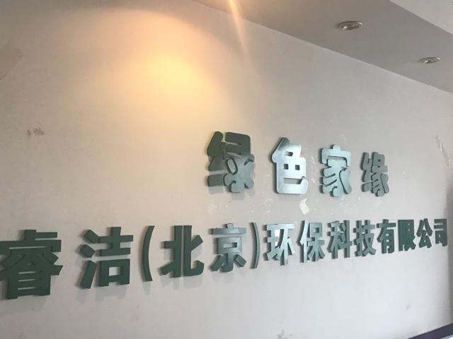 北京去除甲醛专业公司