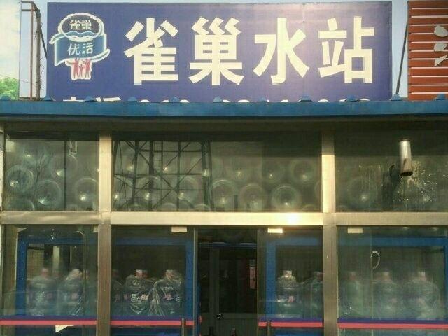 北京雀巢桶装水(国贸双井店)