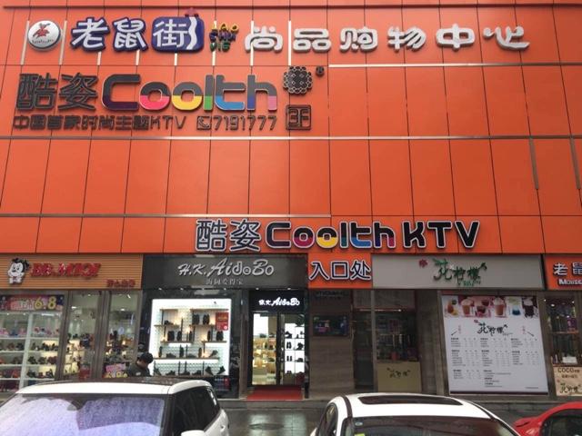 酷姿时尚主题KTV(柳巷店)