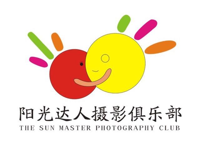 阳光达人摄影俱乐部
