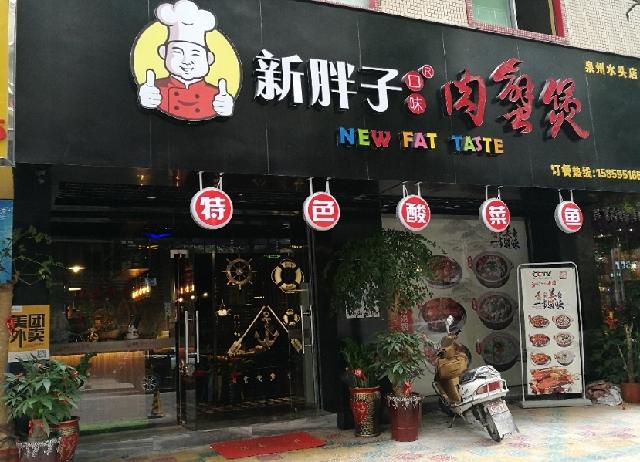 新胖子肉蟹煲(水头店)