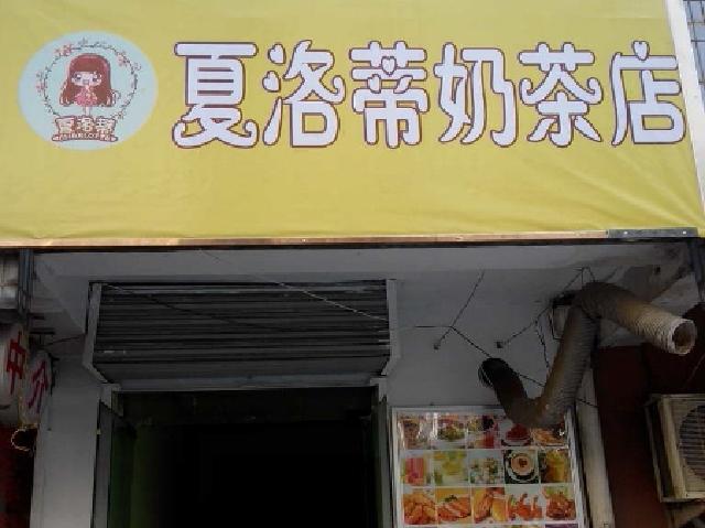 元润食品(总店)