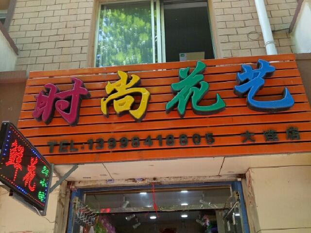 时尚花艺(昆明街店)