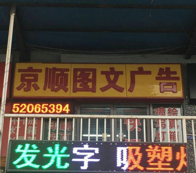 京顺图文广告